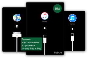 Восстановление iPad и iPhone