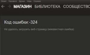 Решение ошибки с кодом 80 в Steam