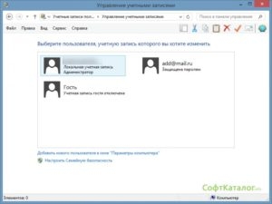 Создание и удаление учётной записи Windows