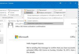 Настройка переадресации писем в Outlook