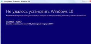 Как исправить ошибку C1900101 на Windows