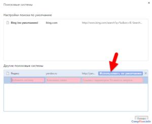 Как установить по умолчанию другую поисковую систему в браузере