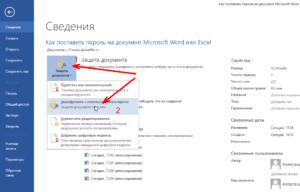 Всё о парольной защите документов в Excel
