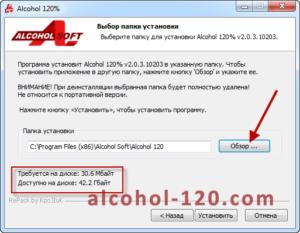 Инструкция по использованию программой Alcohol 120