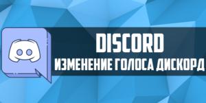 Изменение голоса в Discord