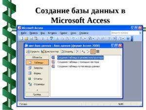 Создание баз данных в Microsoft Access