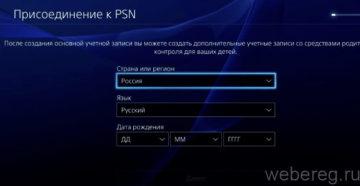 Создание учётной записи в PlayStation Network