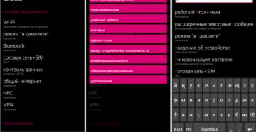 Начальная настройка Windows Phone