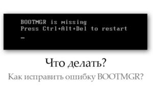 Устранение ошибки «BOOTMGR is missing»