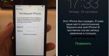 Разблокировка и блокировка iPhone