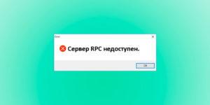 «Сервер RPC недоступен» – причины и способы устранения ошибки