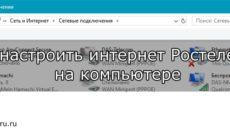 Настраиваем интернет Ростелеком на компьютере с Windows