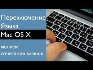 Переключение языковой раскладки клавиатуры на MacBook