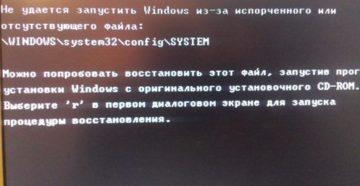 Решение ошибки «Не удаётся запустить Windows из-за испорченного или отсутствующего файла WINDOWSSYSTEM32configsystem»