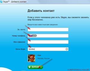 Как найти человека и добавить его в контакты Skype