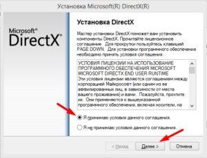 Установка и удаление DirectX