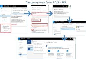 Создание группы рассылки в Outlook