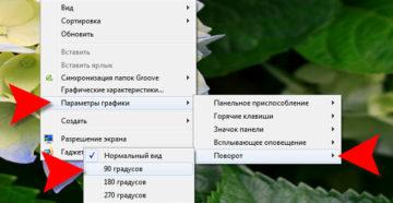 Как перевернуть изображение на экране ноутбука