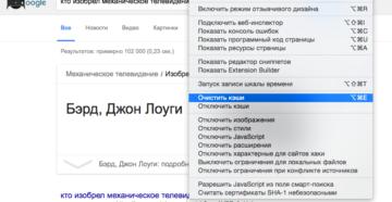 Очистка кэша браузера Сафари на MacBook