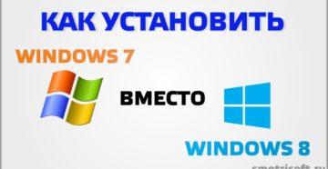 Установка Windows 7 вместо Windows 10