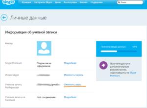 Регистрация, редактирование и удаление учётной записи Skype