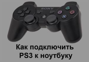 Подключение PlayStation 3 к ноутбуку