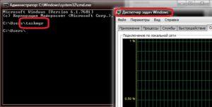 Запуск Диспетчера задач через командную строку