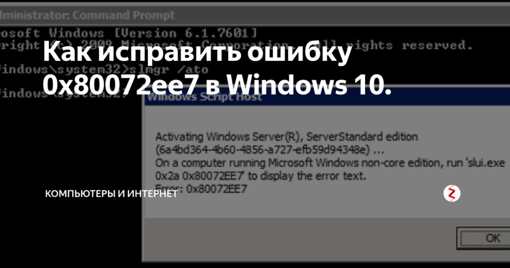 Исправление ошибки 0x80072ee7 магазина Windows - ВсёПросто