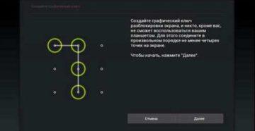 Разблокировка Android, если графический пароль забыт