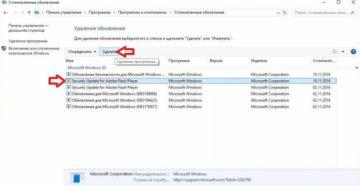 Возможные способы удаления обновления Windows