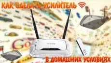 Как сделать Wi-Fi-удлинитель сигнала