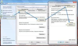 Увеличение файла подкачки в Windows
