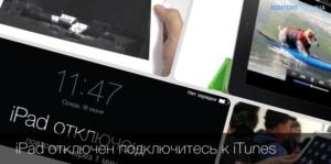 Исправление ошибки «iPad отключен, подключитесь к iTunes»