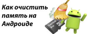 Очистка памяти телефона на Android
