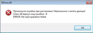 Что делать при ошибках unarc.dll