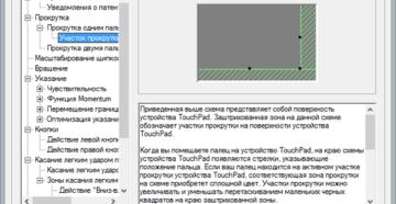 Прокрутка страницы при помощи тачпада