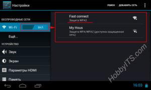 Как подключить смартфон к сети Wi-Fi