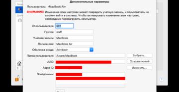 Изменение имени пользователя в Mac OS