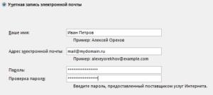 Правильное написание адреса электронной почты