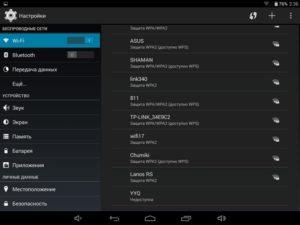 Ошибка аутентификации при подключении Wi-Fi на планшете Android