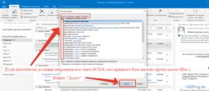 Создание автоматического ответа в Outlook