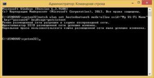Раздача Wi-Fi-интернет командной строкой Windows