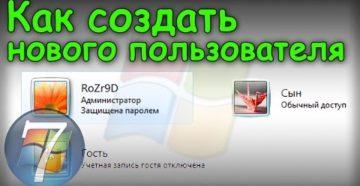 Создание нового пользователя в Windows