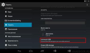 Способы безопасного извлечения флешки с Android-планшетов