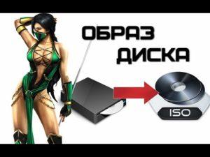 Создание образа диска с помощью компьютера