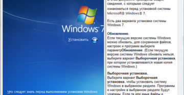 Как восстановить работу интернета после переустановки Windows 7?