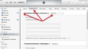 Сохранение контактов с iPhone на компьютер