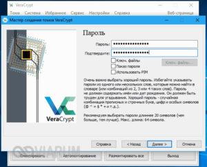 Шифрование данных с помощью VeraCrypt