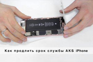 Как увеличить срок службы батареи Айфона