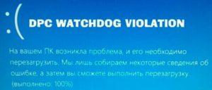 Решение ошибки DPC Watchdog violation